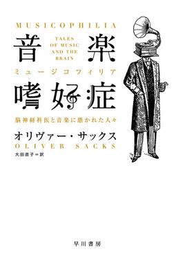 音楽嗜好症(ミュージコフィリア)-電子書籍