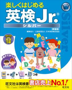楽しくはじめる英検Jr. シルバー 新装版(音声DL付)-電子書籍