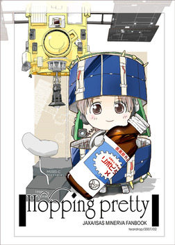 Hopping pretty-電子書籍