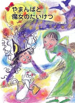 やまんばと魔女のたいけつ-電子書籍