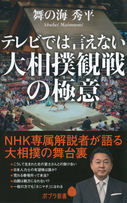 テレビでは言えない大相撲観戦の極意-電子書籍