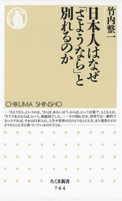 日本人はなぜ「さようなら」と別れるのか-電子書籍