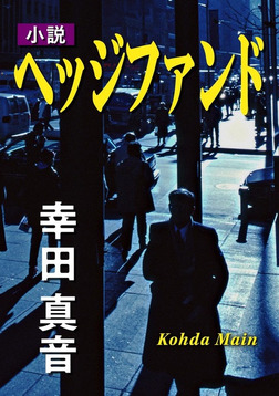 小説ヘッジファンド-電子書籍