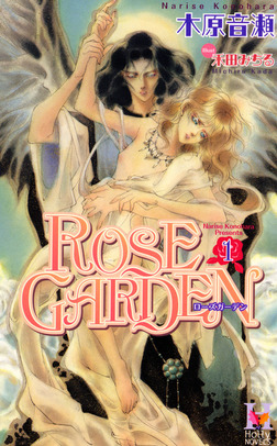 ROSE GARDEN ―ローズガーデン(1)-電子書籍