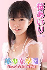 美少女学園 桜あいり Part.2(Ver2.0)