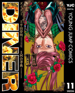DINER ダイナー 11-電子書籍