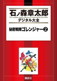秘密戦隊ゴレンジャー(2)