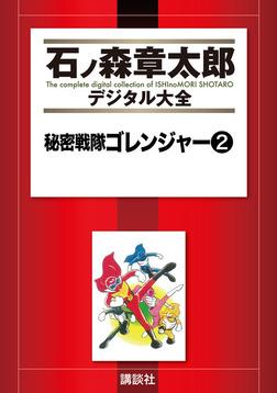 秘密戦隊ゴレンジャー(2)-電子書籍