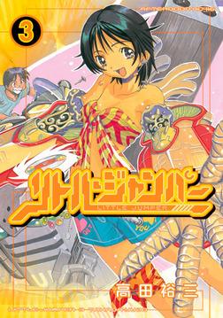リトル・ジャンパー(3)-電子書籍