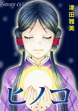 AneLaLa ヒノコ story05-電子書籍
