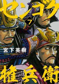 センゴク権兵衛(7)