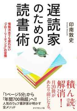 遅読家のための読書術-電子書籍