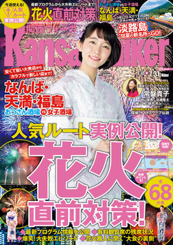 KansaiWalker関西ウォーカー 2018 No.15-電子書籍