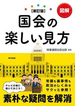 【新訂版】図解国会の楽しい見方-電子書籍