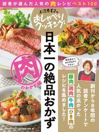 上沼恵美子のおしゃべりクッキング 日本一の絶品おかず 肉のおかず編 読者が選んだ人気の肉レシピベスト100