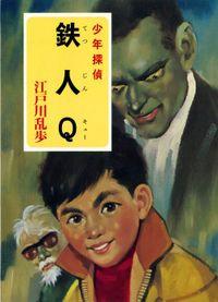 江戸川乱歩・少年探偵シリーズ(21) 鉄人Q (ポプラ文庫クラシック)