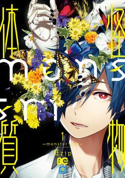 怪物体質~monster-ism~ 1-電子書籍
