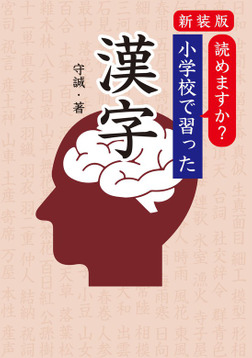 新装版 読めますか? 小学校で習った漢字-電子書籍