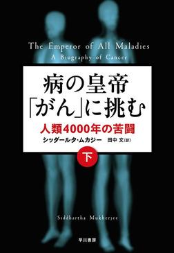 病の皇帝「がん」に挑む(下)人類4000年の苦闘-電子書籍