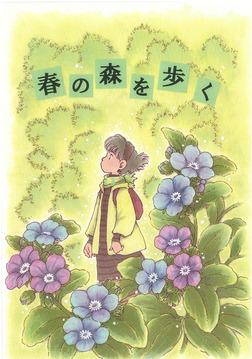 春の森を歩く-電子書籍