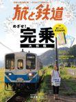 旅と鉄道 2019年11月号 鉄道完乗大作戦