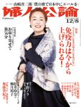 婦人公論 2020年12月8日号 No.1555[免疫力は今から上げられる!]