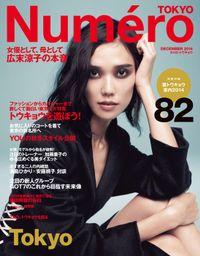 Numero Tokyo 2014年12月号