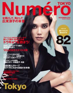 Numero Tokyo 2014年12月号-電子書籍