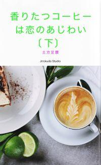 香りたつコーヒーは恋のあじわい(下)