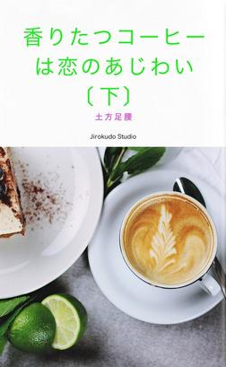 香りたつコーヒーは恋のあじわい(下)-電子書籍