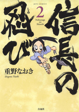 信長の忍び 2巻-電子書籍