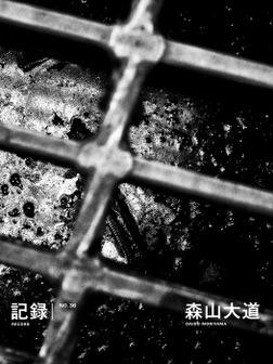 記録36号-電子書籍