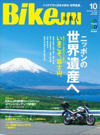 BikeJIN/培倶人 2013年10月号 Vol.128