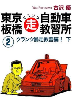 東京板橋マルソウ自動車教習所(2)-電子書籍