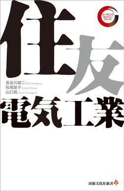 住友電気工業 リーディング・カンパニー シリーズ-電子書籍