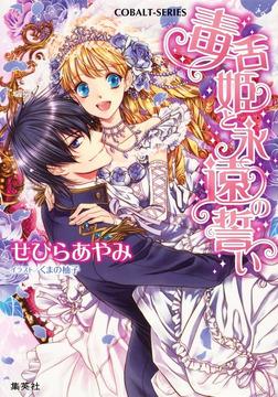毒舌姫と永遠の誓い-電子書籍