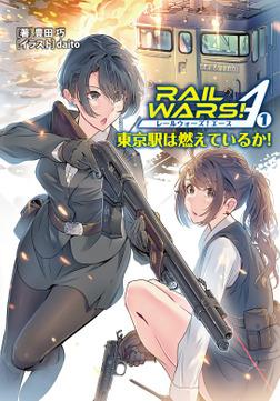 RAIL WARS! A (1)-電子書籍