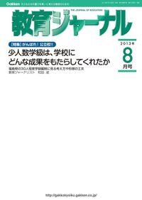 教育ジャーナル2013年8月号Lite版(第1特集)
