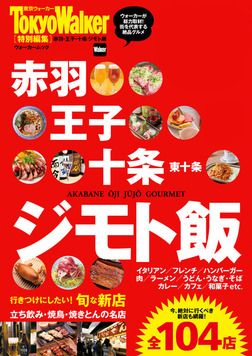 赤羽・王子・十条 ジモト飯-電子書籍