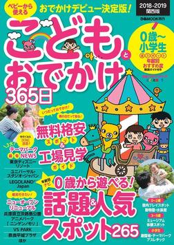 こどもとおでかけ365日 2018-2019 関西版-電子書籍
