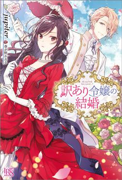 訳あり令嬢の結婚【特典SS付】-電子書籍