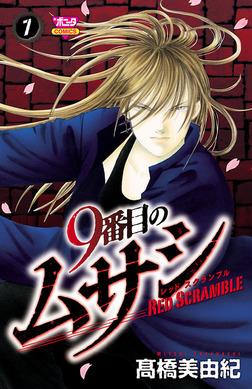 9番目のムサシ レッドスクランブル 7-電子書籍