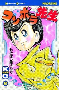 コンポラ先生(2)