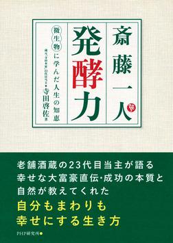 斎藤一人 発酵力 微生物に学んだ人生の知恵-電子書籍