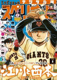ビッグコミックスペリオール 2018年8号(2018年3月23日発売)