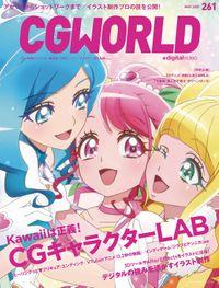 CGWORLD 2020年5月号 vol.261 (特集:CGキャラクターLAB)