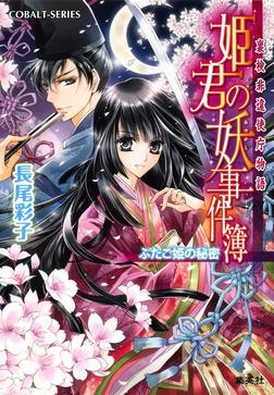 裏検非違使庁物語 姫君の妖事件簿 ふたご姫の秘密-電子書籍