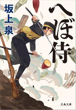 へぼ侍-電子書籍