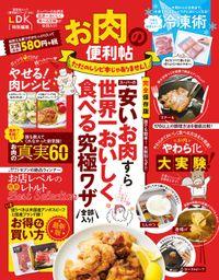 晋遊舎ムック 便利帖シリーズ015 お肉の便利帖