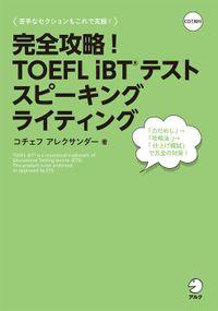 [音声DL付]完全攻略! TOEFL iBT(R) テスト スピーキング ライティング